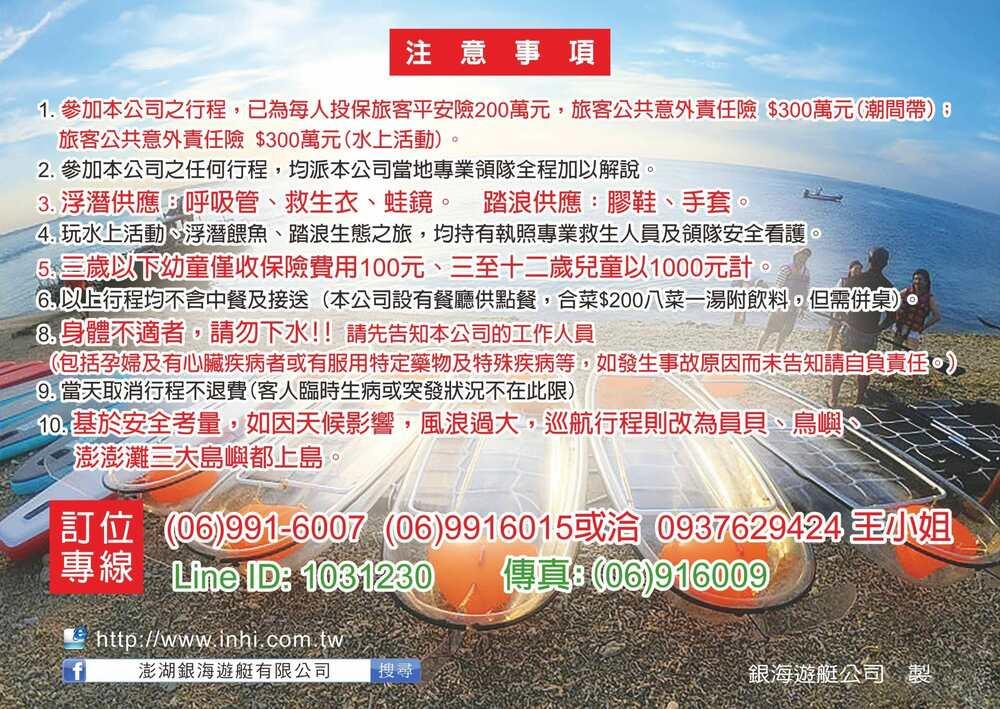 澎湖銀海遊艇|東海一日遊行程方案價位整理
