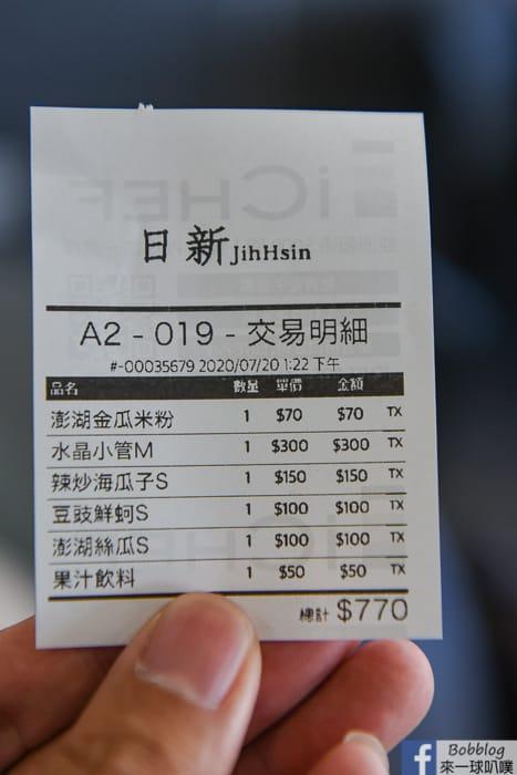 Jih hsin restaurant 26