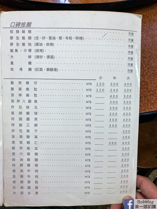 Penghu Ching Shin Seafood 11