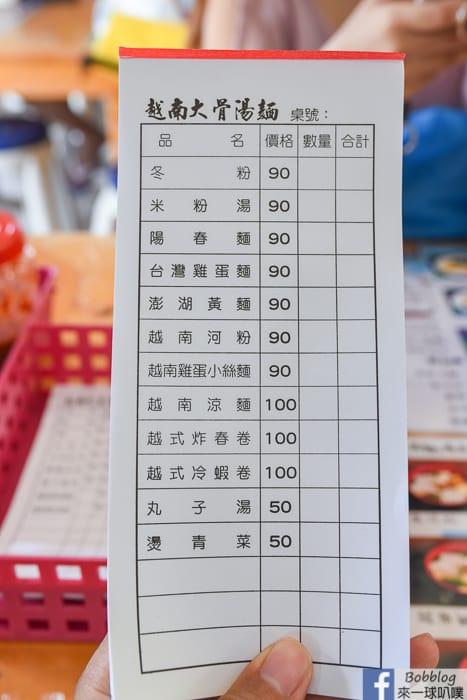 Penghu Qimei food 10