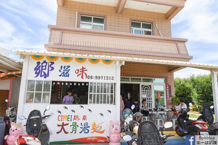 Penghu Qimei food