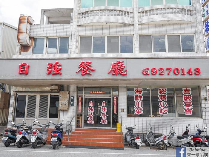 Penghu Tze Chiang restaurant