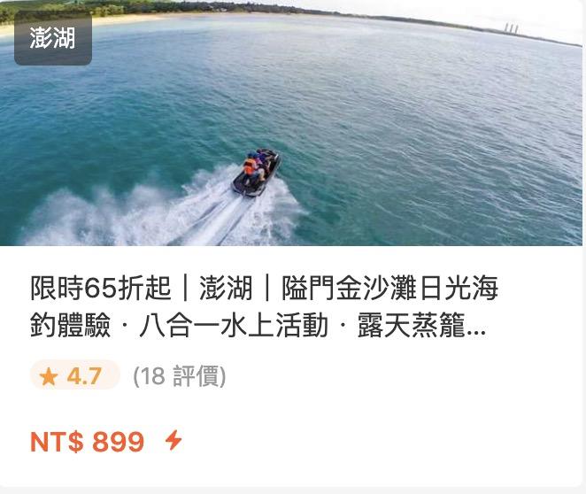 澎湖隘門沙灘水上活動設施 透明獨木舟、SUP立式划槳、八合一水上設施玩到飽