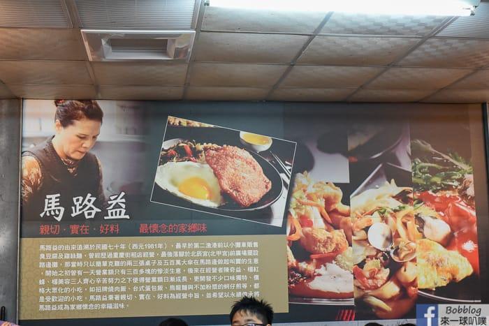 Penghu malue Roast pork rice 8
