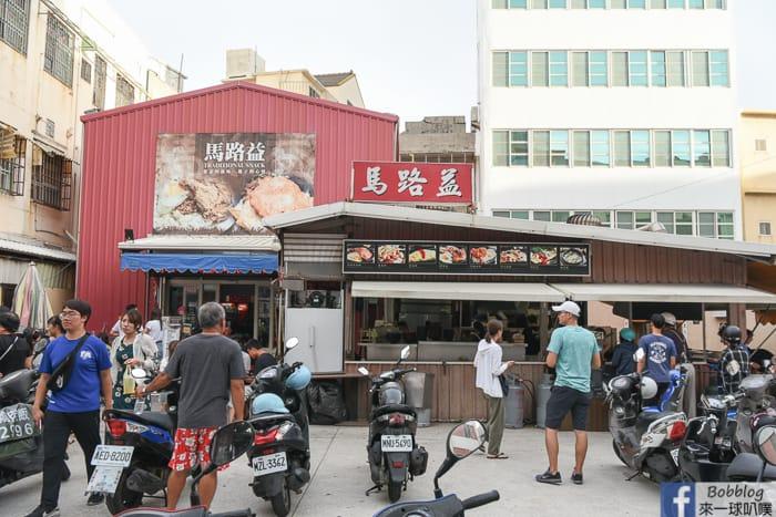 Penghu malue Roast pork rice