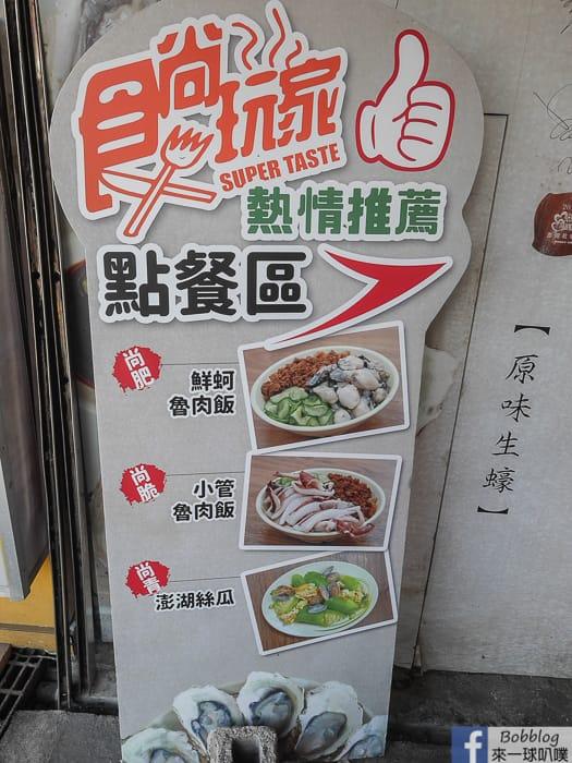 Penghu original taste neritice squide noodle 6