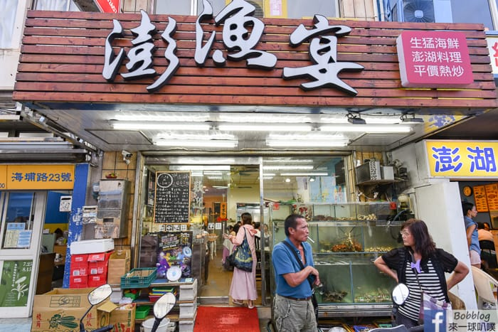Penghu seafood restaurant 5