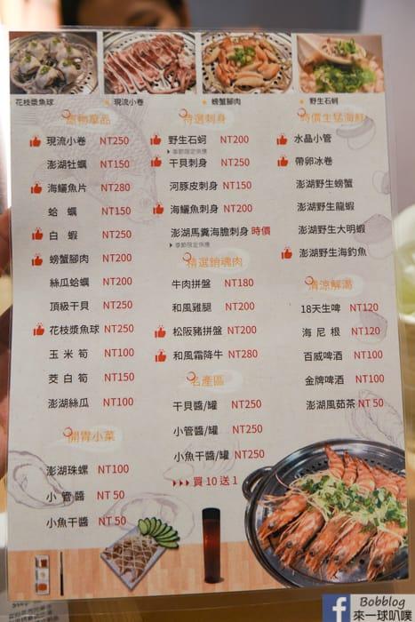 Penghu steaming Seafood 2