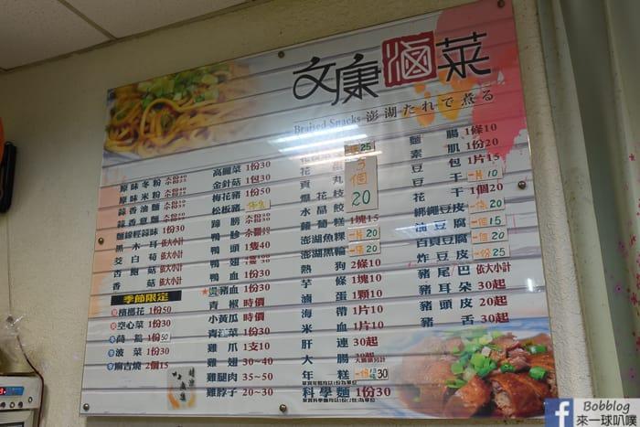 Wenkang braised dishes 2