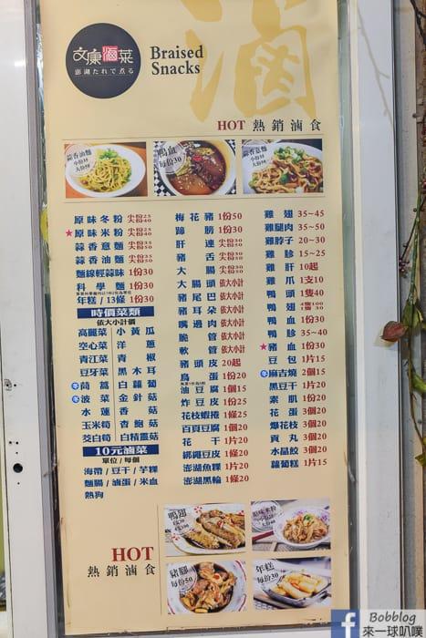 Wenkang braised dishes 8