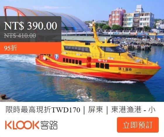 到屏東小琉球交通方式整理 東港碼頭搭船到小琉球、船票購買方式、船公司資訊