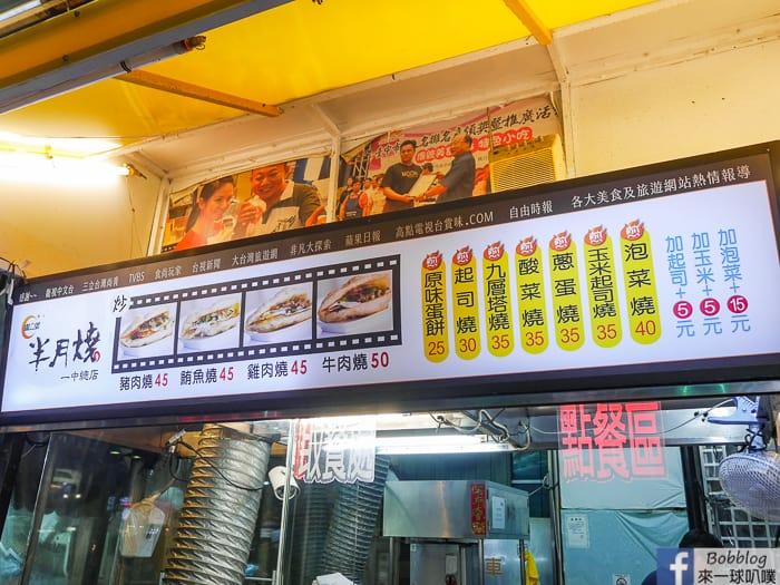 Yizhong Street food 28