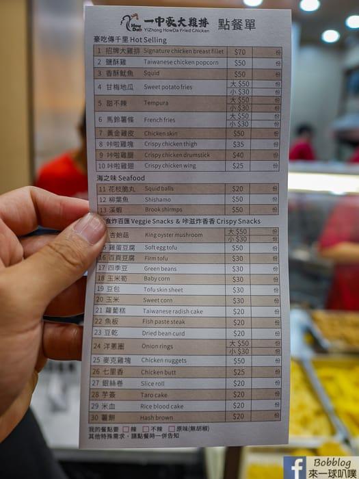 Yizhong Street food 41