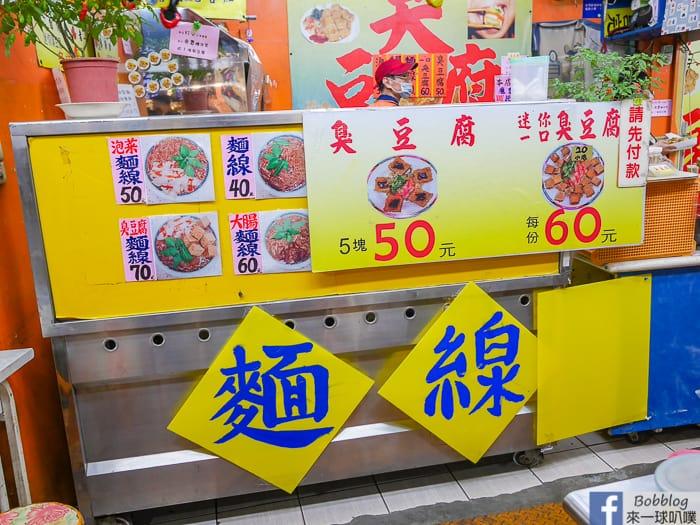Yizhong Street food 48