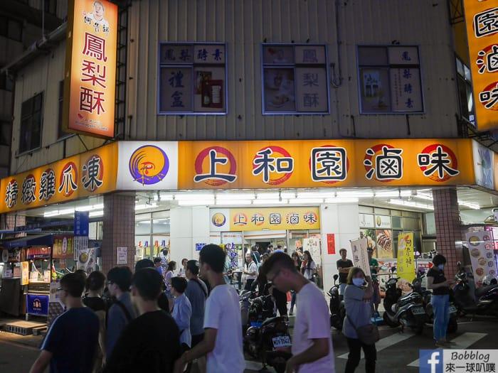 Yizhong Street food 9