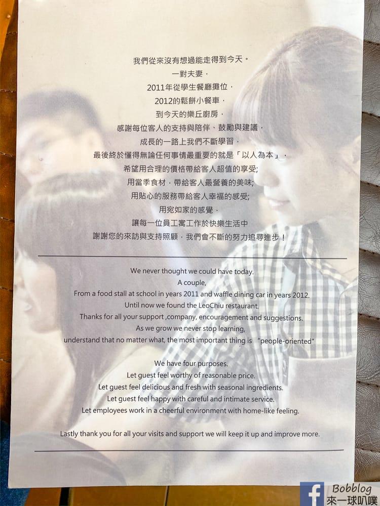 taichung-leochiu-15