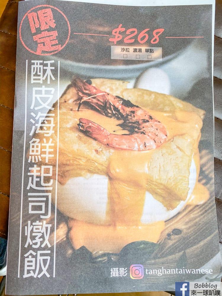 台中義大利麵|樂丘廚房一中店(寵物友善餐廳,舒芙蕾,早午餐)