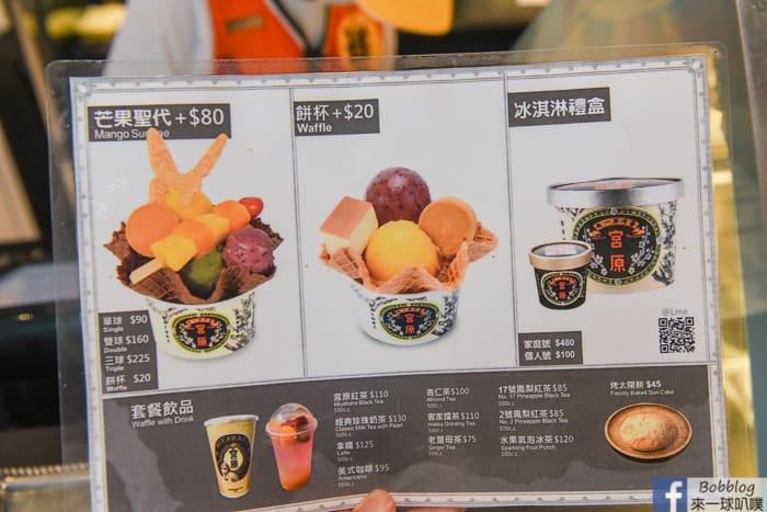 Miyahara ice cream 14