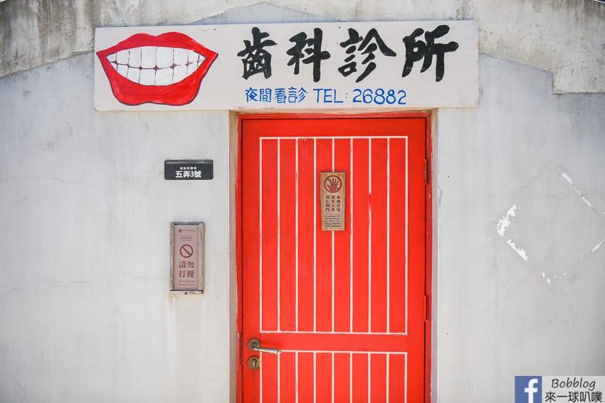Magong-Duxing-10th-Village-36