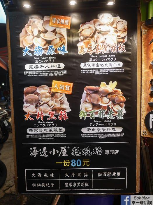 taichung-night-market-36