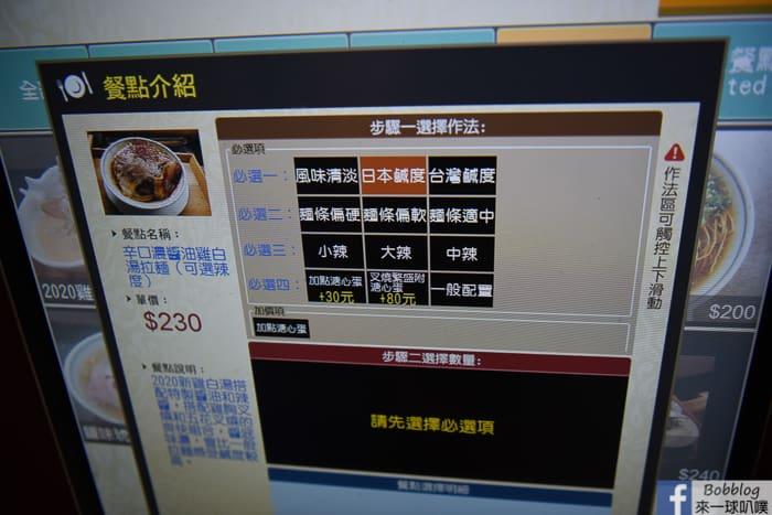 Taichung yoshi ramen 3