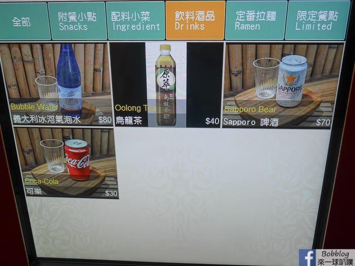 Taichung yoshi ramen 8