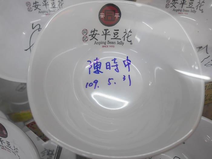 Anping tofu pudding 18