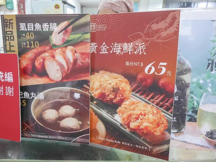 Anping Shrimp roll 4