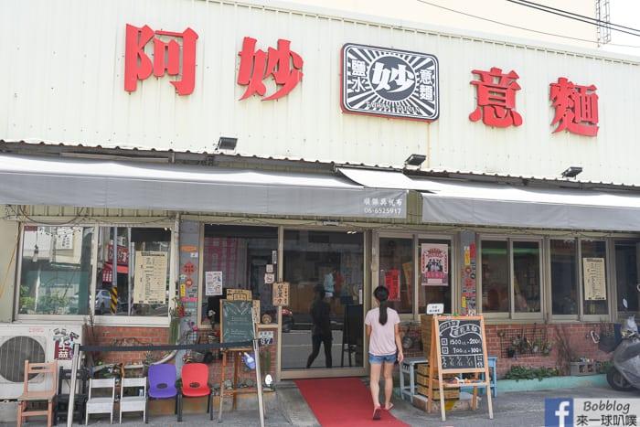 Tainan yi noodles 2