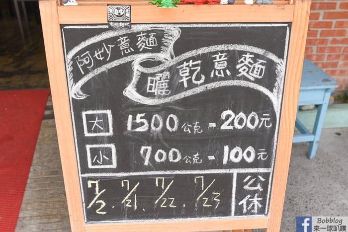 Tainan yi noodles 3