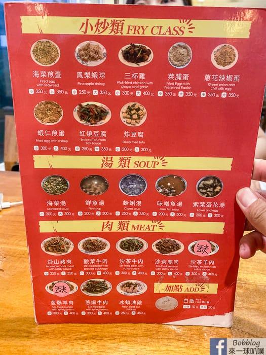 Lyudao 18 restaurant 3