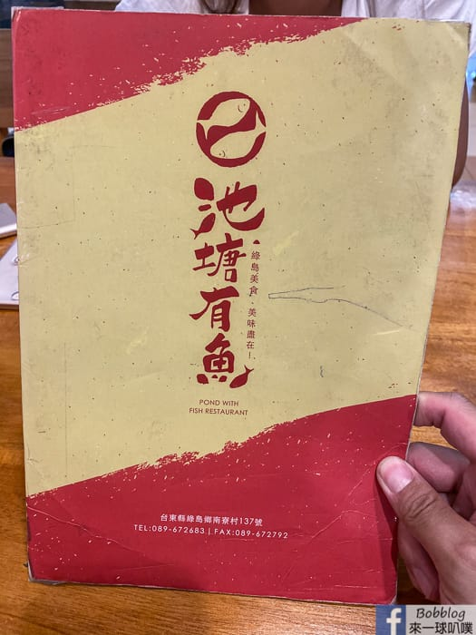 Lyudao 18 restaurant 8