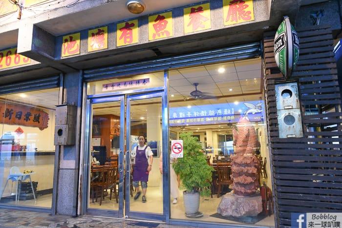 Lyudao 18 restaurant