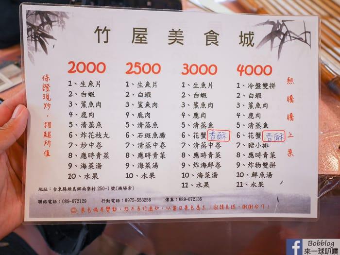 Lyudao Bamboo House 7
