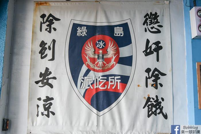 Lyudao Police station ice shop 11