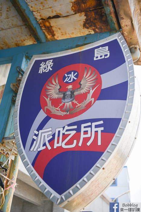 Lyudao Police station ice shop 3
