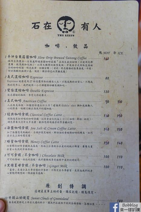 Lyudao Thereefscafe 11
