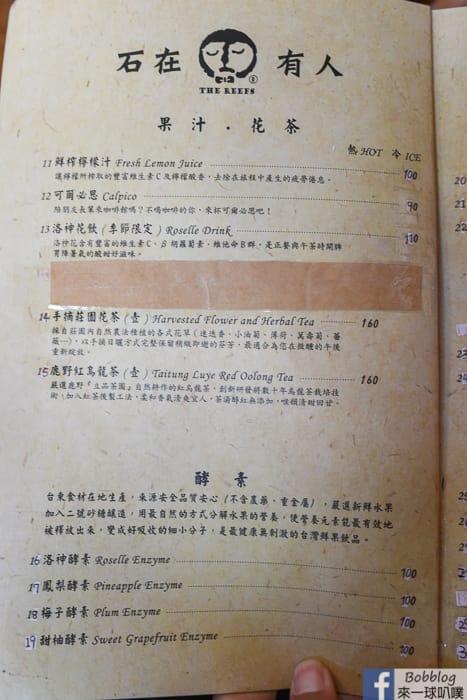 Lyudao Thereefscafe 12