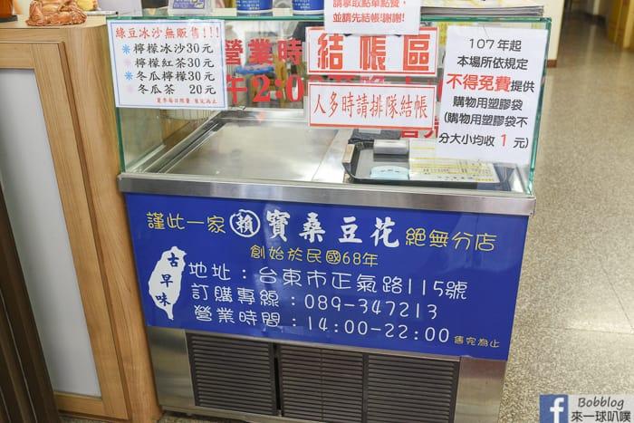 Taitung Baosang tofu pudding 7