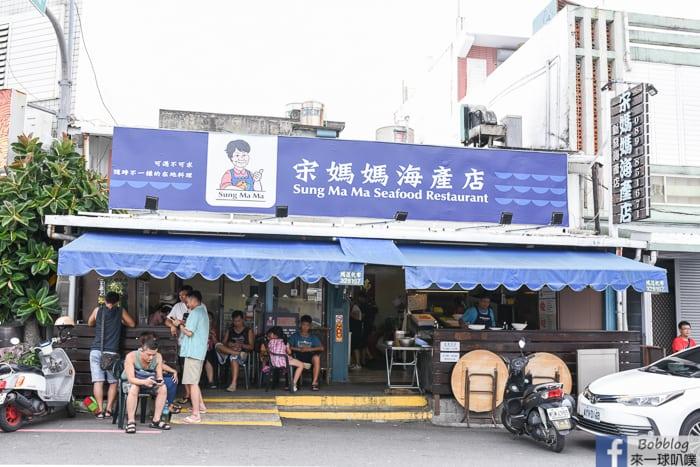 Taitung Chenggong seafood restaurant 9