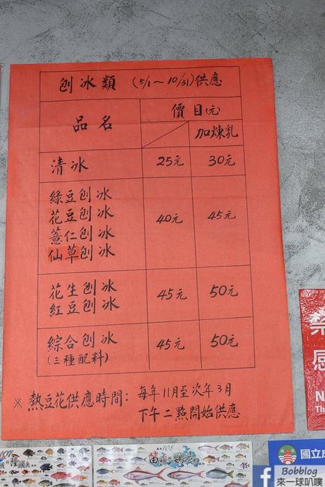 Taitung Chenggong tofu pudding 4