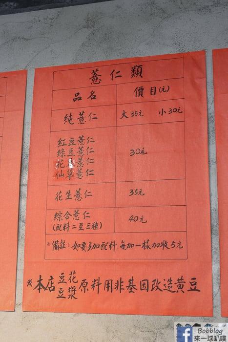 Taitung Chenggong tofu pudding 5