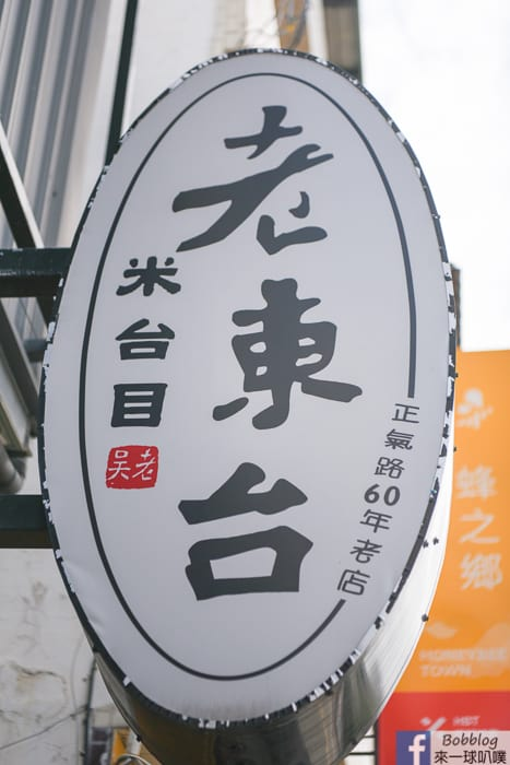 Taitung Rice Noodles 2