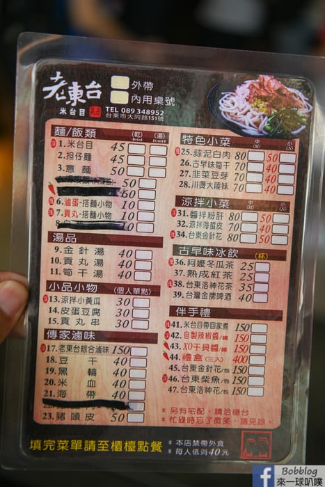 Taitung Rice Noodles 3