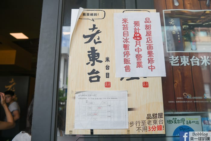 Taitung Rice Noodles 4