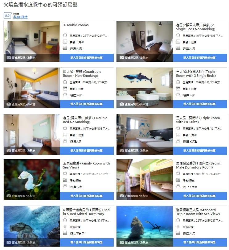 台東綠島便宜民宿|火燒島潛水度假中心 (Fire Island Guest House)