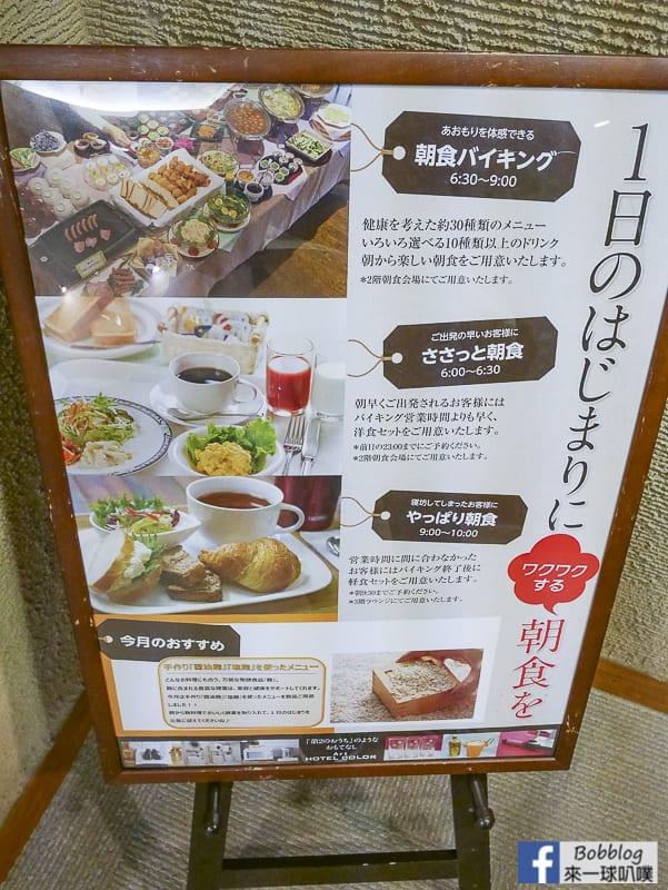Art Hotel Color Aomori 5