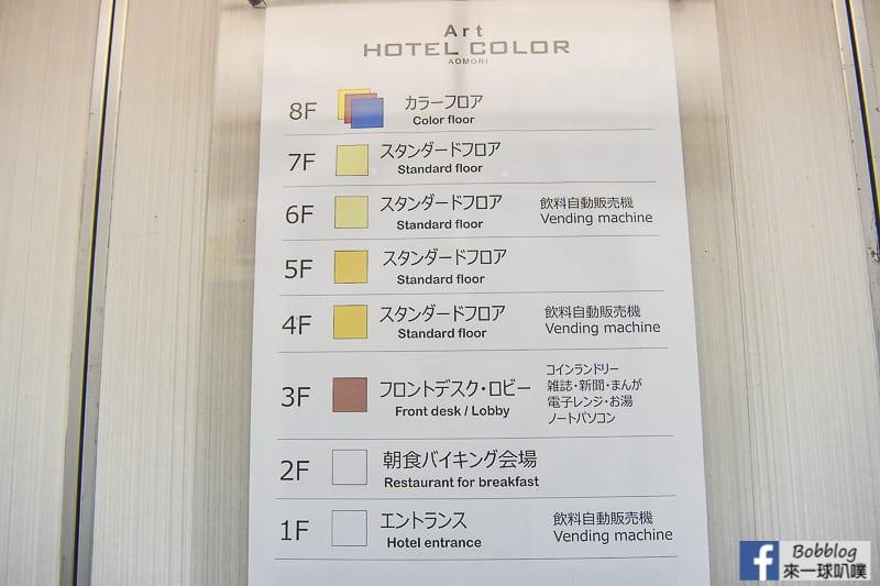 Art Hotel Color Aomori 8