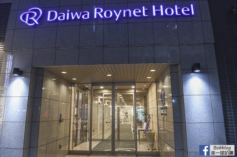 Daiwa Roynet Hotel Morioka 4