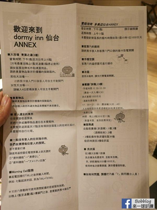 Dormy Inn Sendai Annex Natural Hot Spring 20